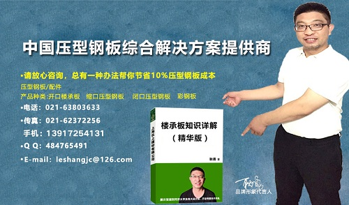 中國壓型鋼板綜合解決方案提供商.jpg